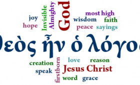 Ο ΛΟΓΟΣ είναι ο προφορικός λόγος τού Θεού ή μήπως μιά οντότητα;