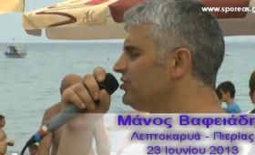Ευαγγελιστική εκστρατεία στήν Λεπτοκαρυά Πιερίας. Τραγούδι ΜΑΝΟΣ ΒΑΦΕΙΑΔΗΣ.