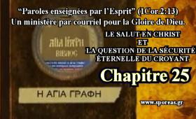 25. LE SALUT EN CHRIST ET LA QUESTION DE LA SÉCURITÉ ÉTERNELLE DU CROYANT [Chapitre 25].
