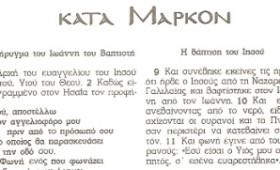 ΕΙΣΑΓΩΓΗ ΣΤΟ ΚΑΤΑ ΜΑΡΚΟΝ ΕΥΑΓΓΕΛΙΟ