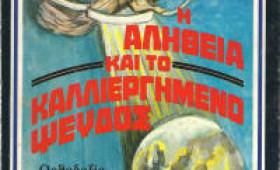 ΒΙΒΛΙΑ ΣΤΥΛΙΑΝΟΥ ΧΑΡΑΛΑΜΠΑΚΗ