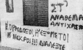 ΘΡΗΣΚΕΥΤΙΚΟ ΚΑΤΕΣΤΗΜΕΝΟ, η ΝΤΡΟΠΗ της Ελλάδας