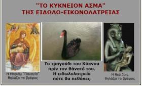 «ΤΟ ΚΥΚΝΕΙΟΝ ΑΣΜΑ» ΤΗΣ ΕΙΔΩΛΟ-ΕΙΚΟΝΟΛΑΤΡΕΙΑΣ