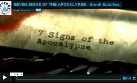 Τα 7 σημάδια της Αποκάλυψης