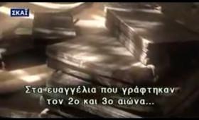 Η κρυφή ζωή του Ιησού. Από τό National Geographic [Video]