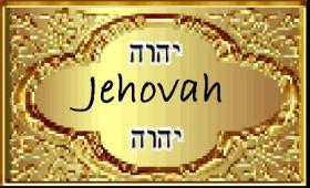 Το Όνομα ΙΕΧΩΒΑ γιατί απουσιάζει από την ΚΑΙΝΗ ΔΙΑΘΗΚΗ;