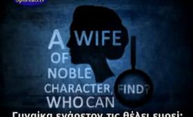 Η ενάρετη γυναίκα είναι δώρο Θεού στόν άνδρα [Βίντεο].