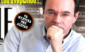 Αλλοιωμένη η λίστα – η ΔΗΜΑΡ παρέα με τον ΣΥΡΙΖΑ ρίχνουν την κυβέρνηση!