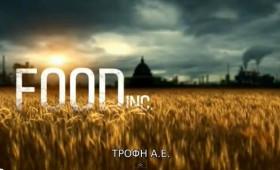 Τρόφιμα Α.Ε.- Τί τρώμε και πώς παράγεται; [Βίντεο]