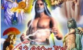 Οι 12θεϊστές ισχυρίζονται πως ο Αδάμ και η Εύα δεν ήταν οι πρωτόπλαστοι αλλά υπήρχαν και άλλοι πριν απ' αυτούς.