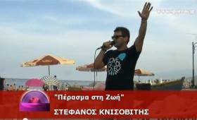 Ευαγγελιστική εκστρατεία στήν Λεπτοκαρυά Πιερίας. Τραγούδι ΣΤΕΦΑΝΟΣ ΚΝΙΣΟΒΙΤΗΣ 23/06/2013.