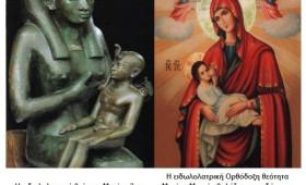 """ΘΡΗΣΚΕΙΑ ή ΧΡΙΣΤΟΣ; Μαριάμ, από ταπεινή δούλη Θεού, """"ΠΑΝΑΓΙΑ και ΠΛΑΤΥΤΕΡΑ ΤΩΝ ΟΥΡΑΝΩΝ""""!!! [Video]"""