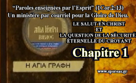 1. LE SALUT EN CHRIST ET LA QUESTION DE LA SÉCURITÉ ÉTERNELLE DU CROYANT [Chapitre 1].