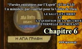 6. LE SALUT EN CHRIST ET LA QUESTION DE LA SÉCURITÉ ÉTERNELLE DU CROYANT [Chapitre 6].