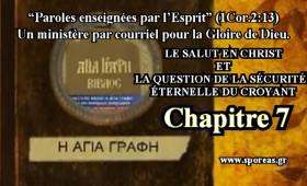 7. LE SALUT EN CHRIST ET LA QUESTION DE LA SÉCURITÉ ÉTERNELLE DU CROYANT [Chapitre 7].