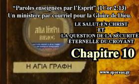 10. LE SALUT EN CHRIST ET LA QUESTION DE LA SÉCURITÉ ÉTERNELLE DU CROYANT [Chapitre 10].