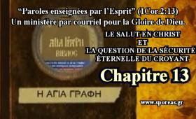 13. LE SALUT EN CHRIST ET LA QUESTION DE LA SÉCURITÉ ÉTERNELLE DU CROYANT [Chapitre 13].