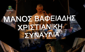 ΜΟΥΣΙΚΗ ΒΡΑΔΥΑ στην ΕΥΑΓΓΕΛΙΚΗ ΕΚΚΛΗΣΙΑ ΚΑΤΕΡΙΝΗΣ, με τον ΜΑΝΟ ΒΑΦΕΙΑΔΗ, [HD 720p].