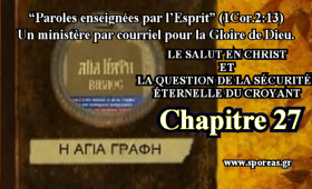 27. LE SALUT EN CHRIST ET LA QUESTION DE LA SÉCURITÉ ÉTERNELLE DU CROYANT [Chapitre 27].