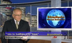 www.BibleMedia.tv – Η ΝΕΑ ΜΑΣ ΙΣΤΟΣΕΛΙΔΑ. ΣΑΣ ΠΕΡΙΜΕΝΟΥΜΕ ΠΛΕΟΝ ΕΔΩ.