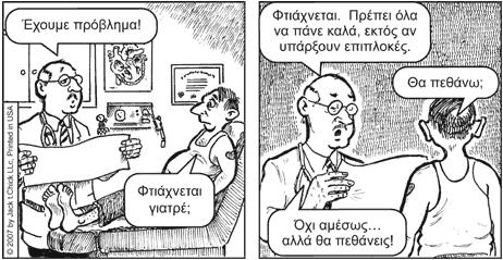 PROVLHMA_KARDIAS-1