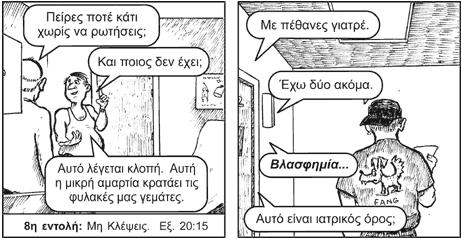 PROVLHMA_KARDIAS-10