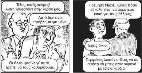 PROVLHMA_KARDIAS-12