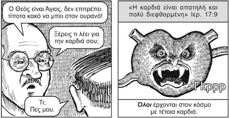 PROVLHMA_KARDIAS-13