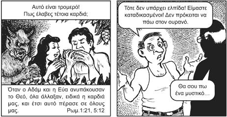 PROVLHMA_KARDIAS-14