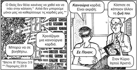 PROVLHMA_KARDIAS-15