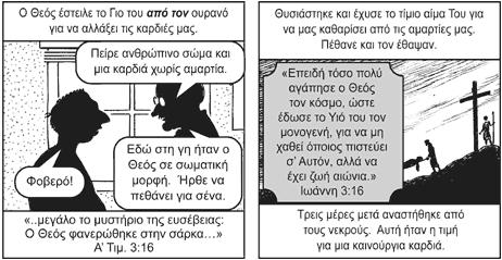 PROVLHMA_KARDIAS-16