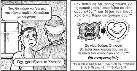 PROVLHMA_KARDIAS-17