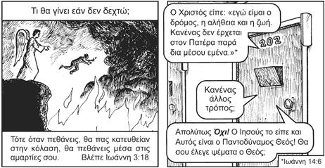 PROVLHMA_KARDIAS-18