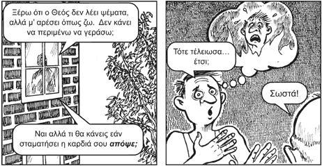 PROVLHMA_KARDIAS-19