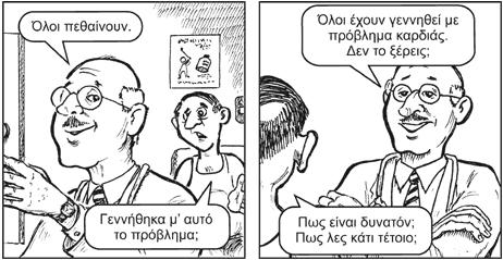 PROVLHMA_KARDIAS-2