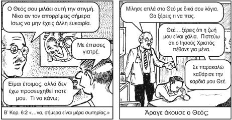 PROVLHMA_KARDIAS-20