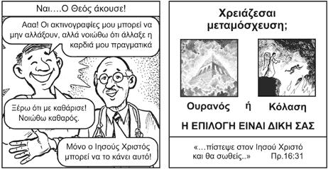 PROVLHMA_KARDIAS-21