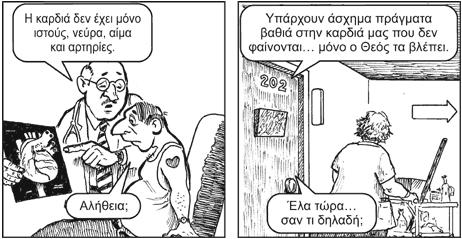 PROVLHMA_KARDIAS-3