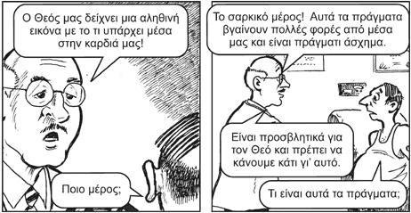 PROVLHMA_KARDIAS-4