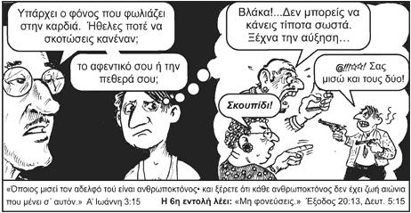 PROVLHMA_KARDIAS-6