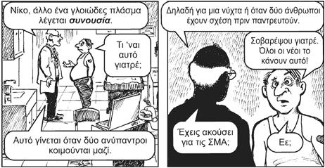PROVLHMA_KARDIAS-8
