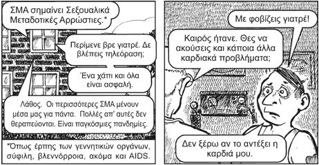 PROVLHMA_KARDIAS-9