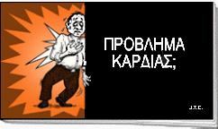 PROVLHMA_KARDIAS