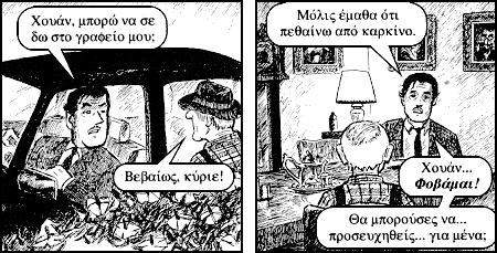 TO_ASTERI_TOY_PODOSFAIROY-12