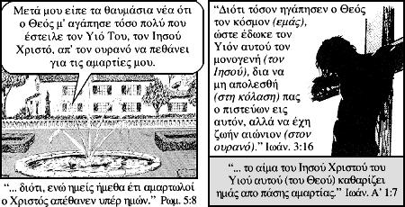 TO_ASTERI_TOY_PODOSFAIROY-14