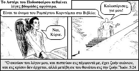 TO_ASTERI_TOY_PODOSFAIROY-17
