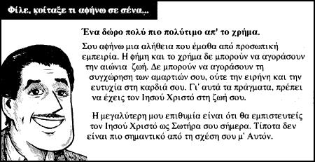 TO_ASTERI_TOY_PODOSFAIROY-21