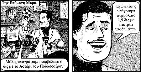TO_ASTERI_TOY_PODOSFAIROY-3