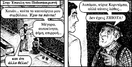 TO_ASTERI_TOY_PODOSFAIROY-4