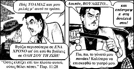 TO_ASTERI_TOY_PODOSFAIROY-6